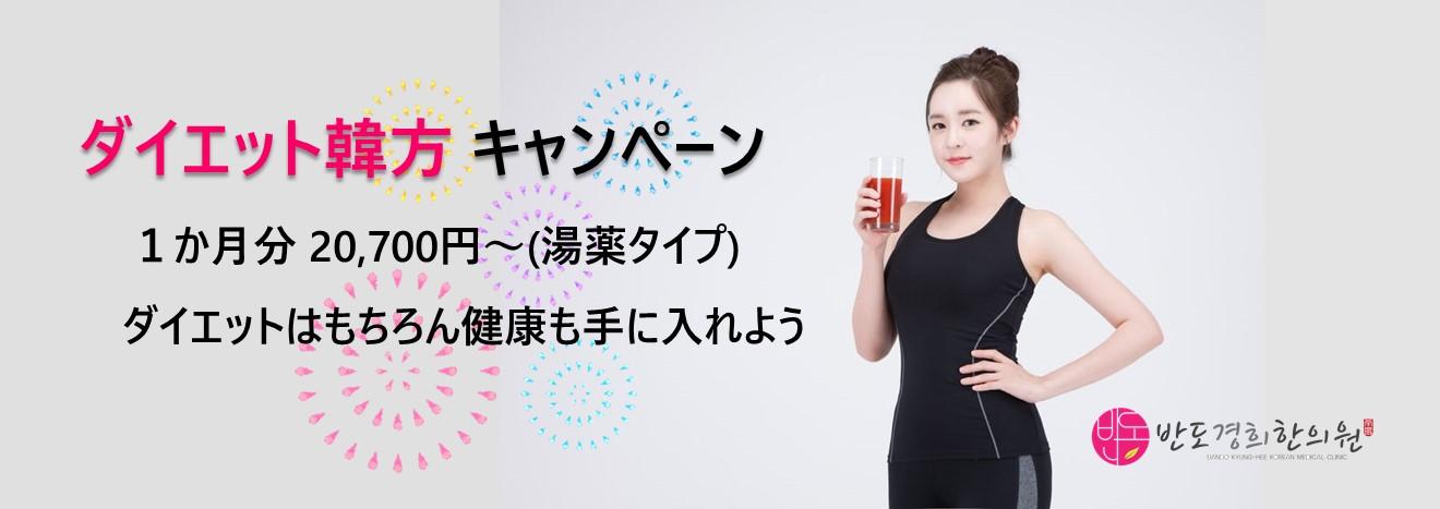 バンドキョンヒ韓医院Top