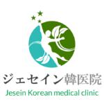 ジェセイン韓医院のご紹介