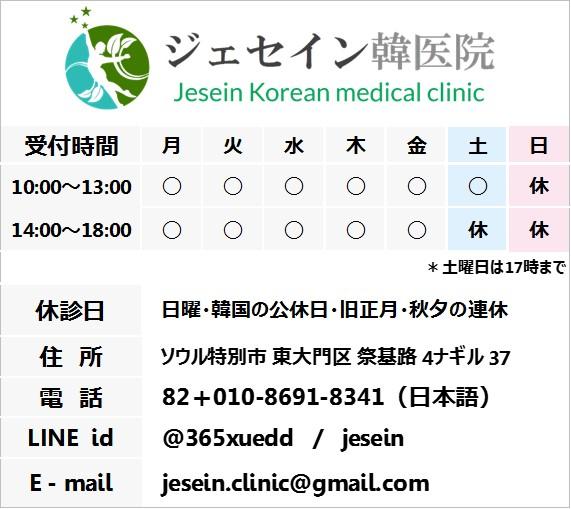 ダイエット韓方のジェセイン韓医院