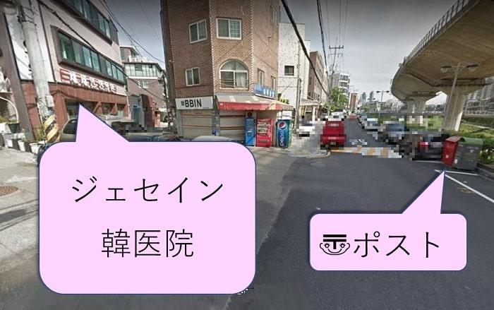 ダイエット韓方海外通販(韓国の漢方)ジェセイン韓医院へのアクセス