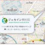 リーズナブルなダイエット韓方(韓国のダイエット薬)ジェセイン韓医院へのアクセス