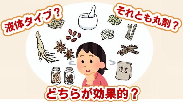 ダイエット韓方薬(韓国の漢方)液体タイプ?丸薬?どっち