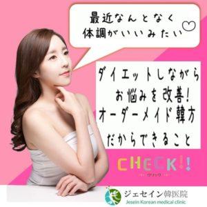 韓国韓方ダイエット 通販購入