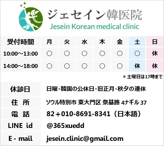 ジェセイン韓医院基本情報