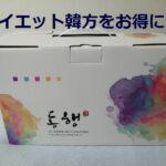 韓国のダイエット漢方薬日本から注文できる