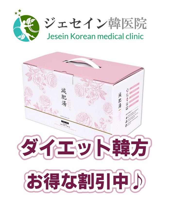 韓国オーダーメイドダイエット薬